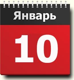 Первые 10 дней нового года