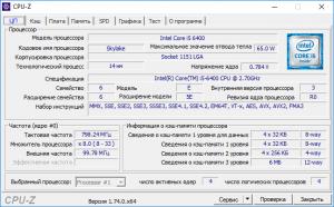 cpu-z_290116_1