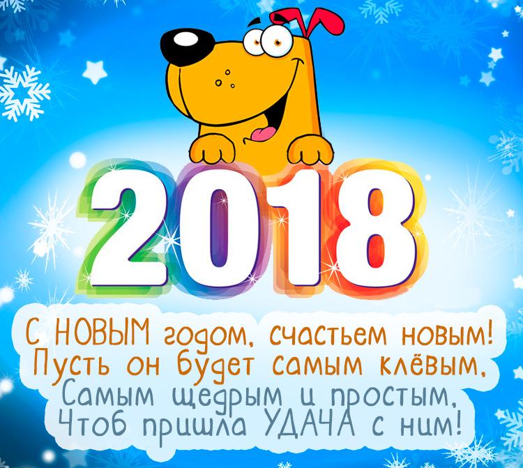 Итоги. Опять новый ;) С наступающим 2018м!
