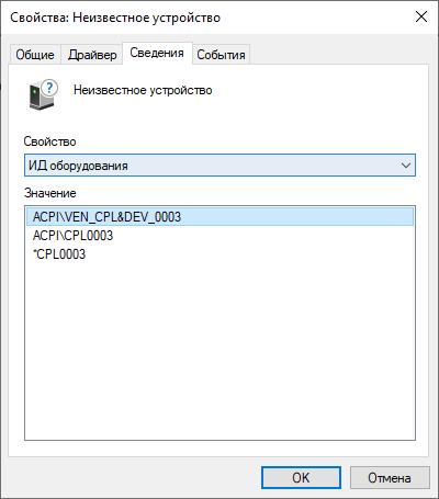 Lenovo S21e20 установка Windows 10 x64. Неизвестное устройство.