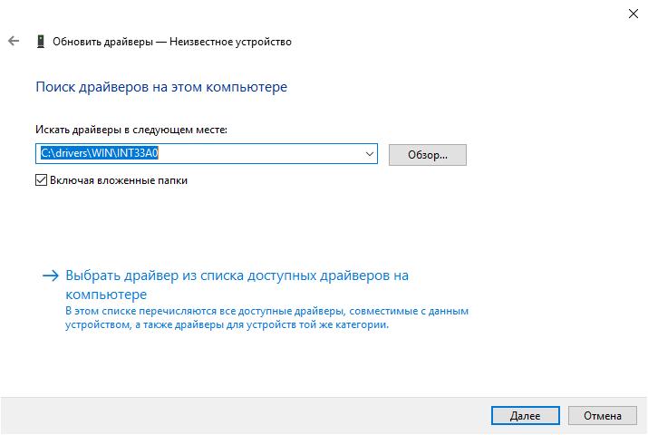 Lenovo S21e20 установка Windows 10 x64  Неизвестное