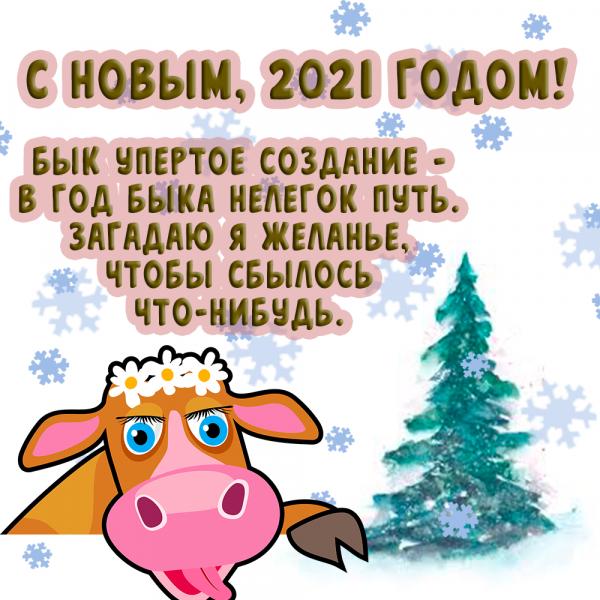 С Новым 2021 Годом или 32 декабря?:)
