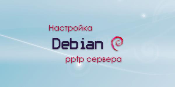 PPTP сервер на Debian 10